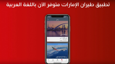 Video: Emirates launches its app in Arabic